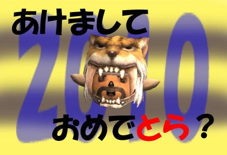 2010あけおめ!