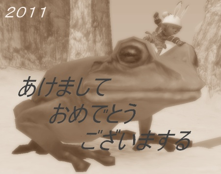 2011年あけおめ!