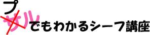作:ミキヤ